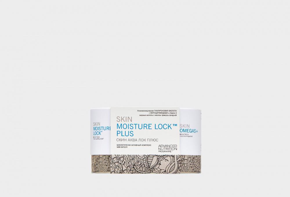 Фото - Интенсивный сет ADVANCED NUTRITION PROGRAMME Skin Moisture Lock Plus 120 мл биологически активный комплекс advanced nutrition programme skin vitality 60 мл