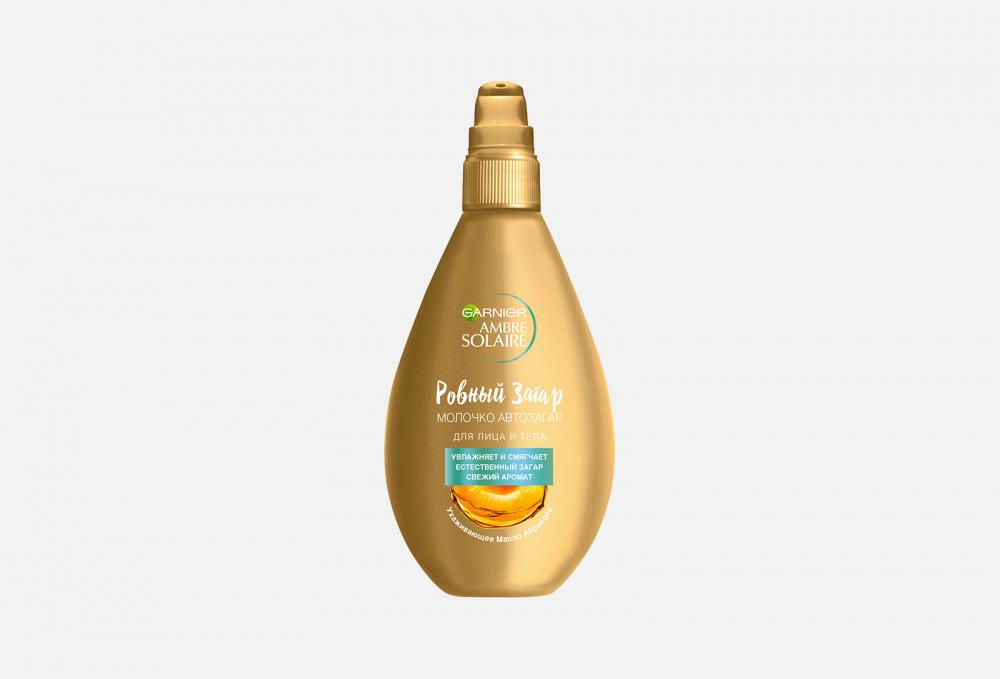 Молочко-автозагар для тела с маслом абрикосовой косточки GARNIER Ровный Загар 150 мл недорого
