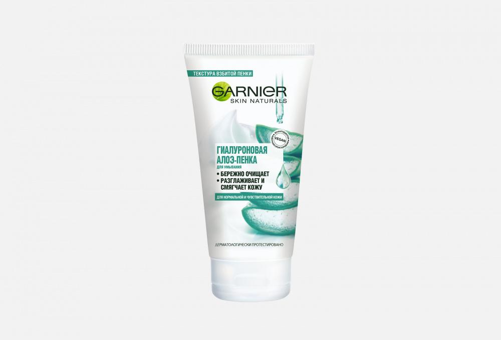Фото - Гиалуроновая Алоэ-пенка для умывания GARNIER Skin Naturals 150 мл garnier гель пенка для умывания garnier skin naturals основной уход алоэ 200 мл