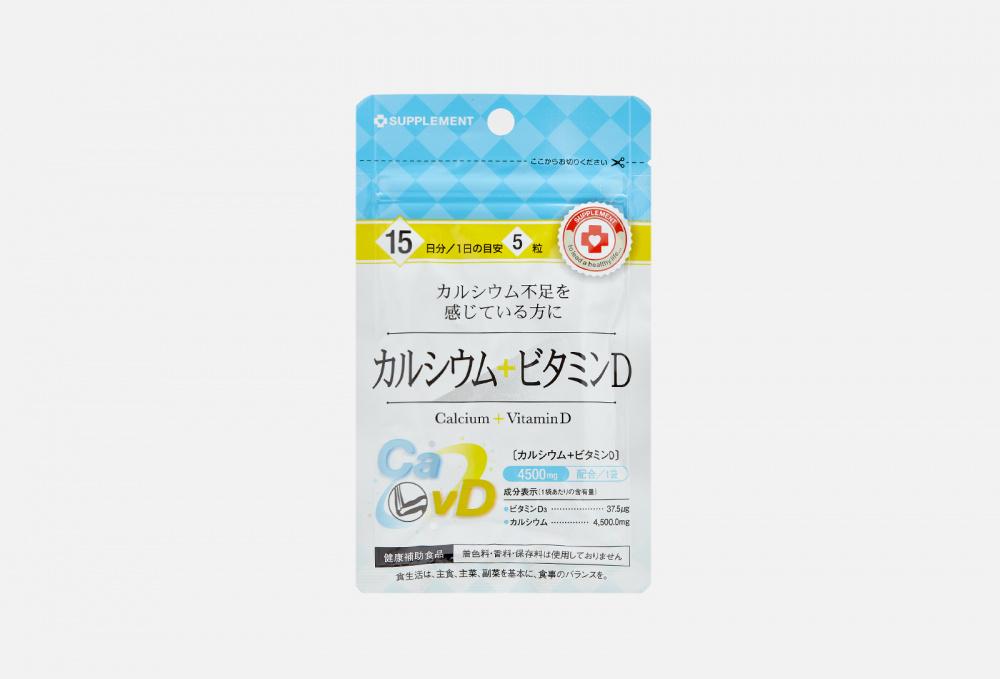 Фото - Биологически активная добавка ARUM Calcium + Vitamin D 75 мл биологически активная добавка arum vitamin c 75 мл