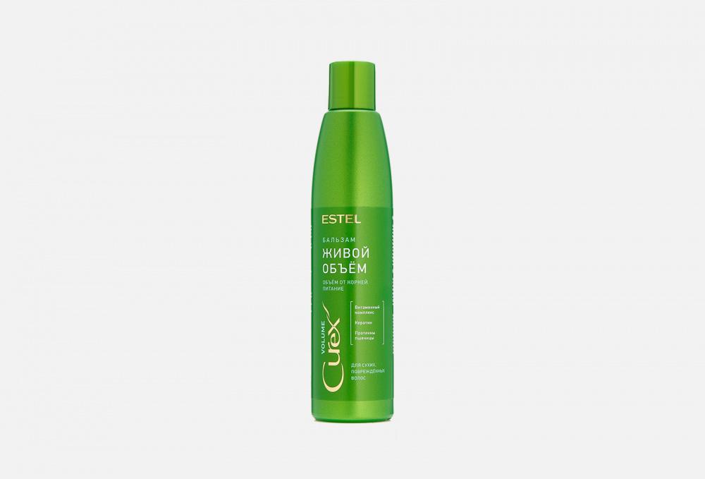 Бальзам Придание объема для сухих волос ESTEL Curex Volume 250 мл