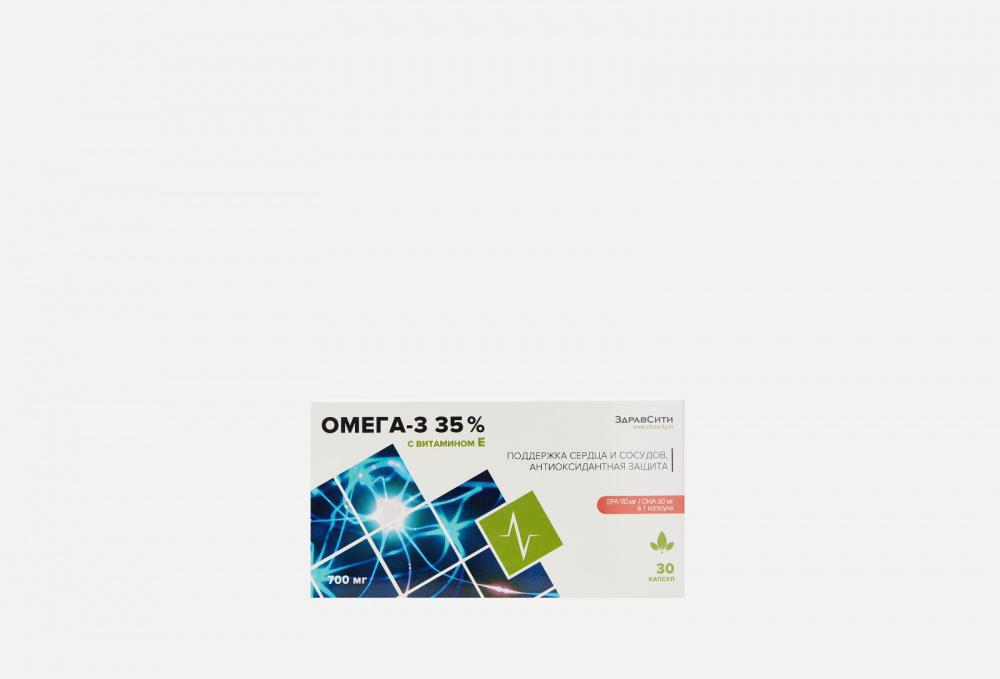 Фото - Биологически активная добавка ЗДРАВСИТИ Омега-3 35% С Витамином Е 30 мл биологически активная добавка arum vitamin c 75 мл