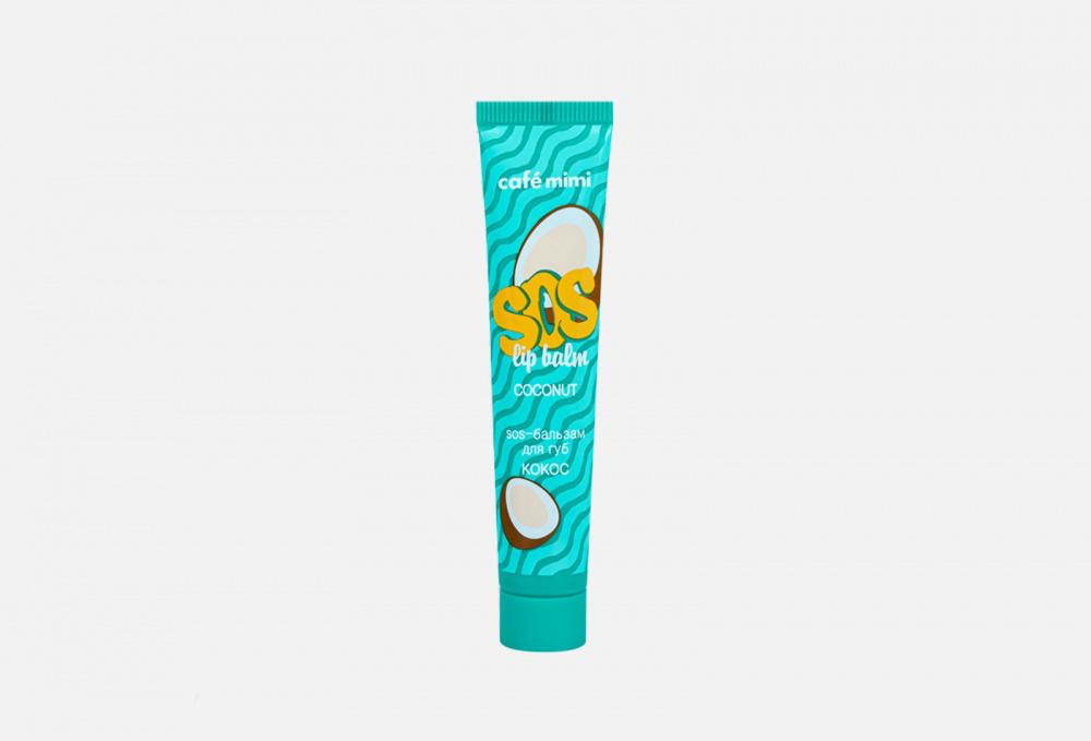 Sos-бальзам для губ CAFEMIMI Coconut 15 мл недорого