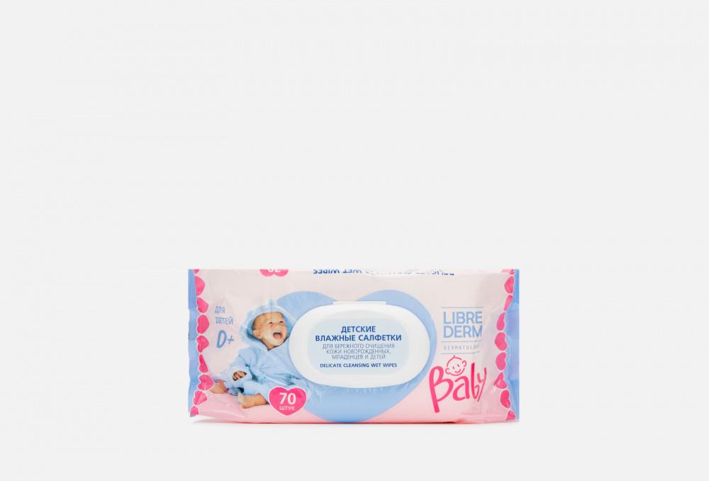 Влажные салфетки для очищения кожи новорожденных, младенцев и детей 70шт.