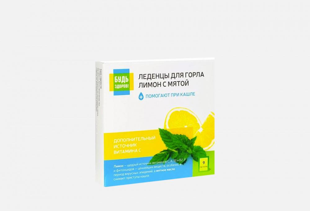 Леденцы для горла РИГЛА Лимон С Мятой 9 мл