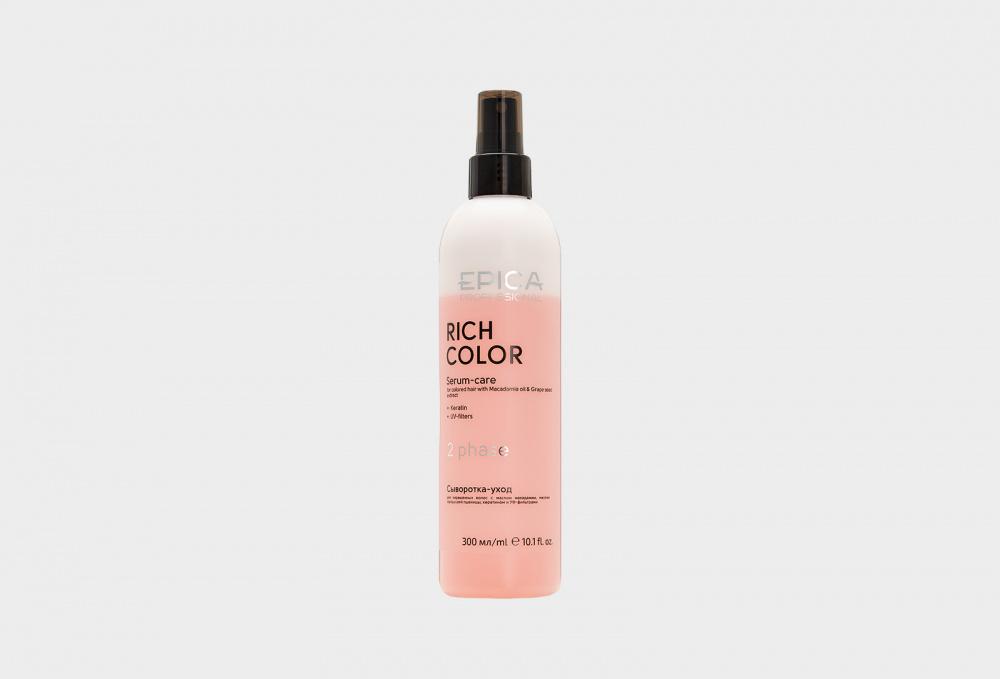 Фото - Двухфазная сыворотка-уход EPICA PROFESSIONAL Serum-spray For Colored Hair Rich Color 300 мл маска для окрашенных волос epica professional mask for colored hair rich color 250 мл