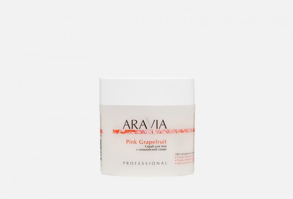 Скраб для тела с гималайской солью ARAVIA ORGANIC Pink Grapefruit 300 мл