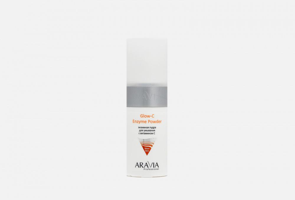 Пудра для умывания энзимная с витамином С ARAVIA PROFESSIONAL Glow-c Enzyme Powder 150 мл aravia professional тальк для лица revita massage powder для массажа stage 3 150 мл