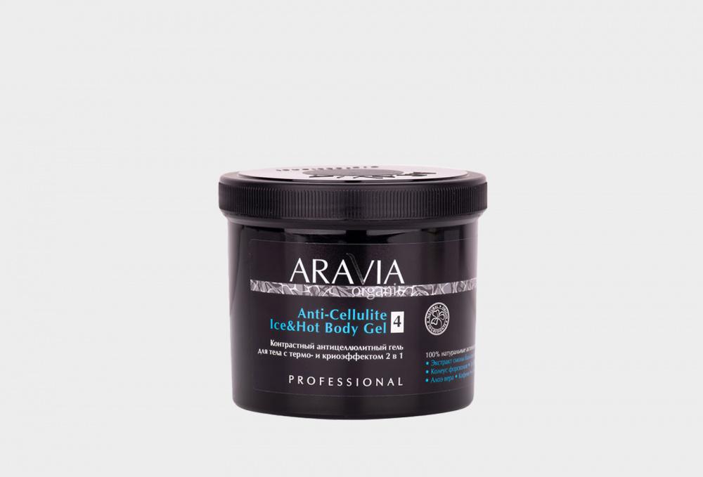 Купить Контрастный антицеллюлитный гель для тела, ARAVIA ORGANIC