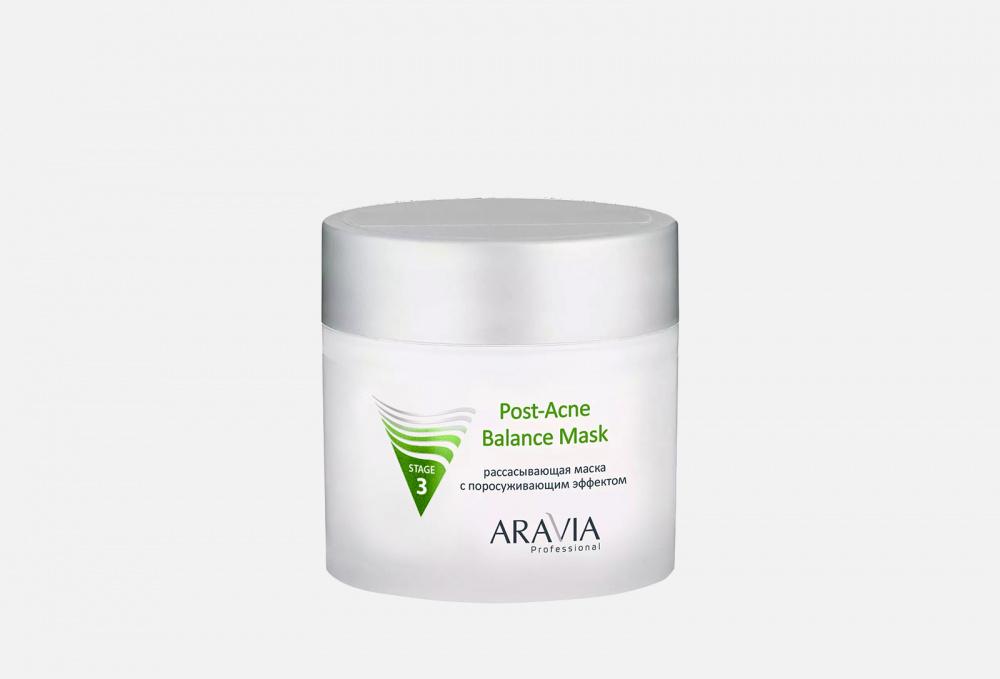 Маска для лица рассасывающая с поросуживающим эффектом, для жирной и проблемной кожи Aravia professional