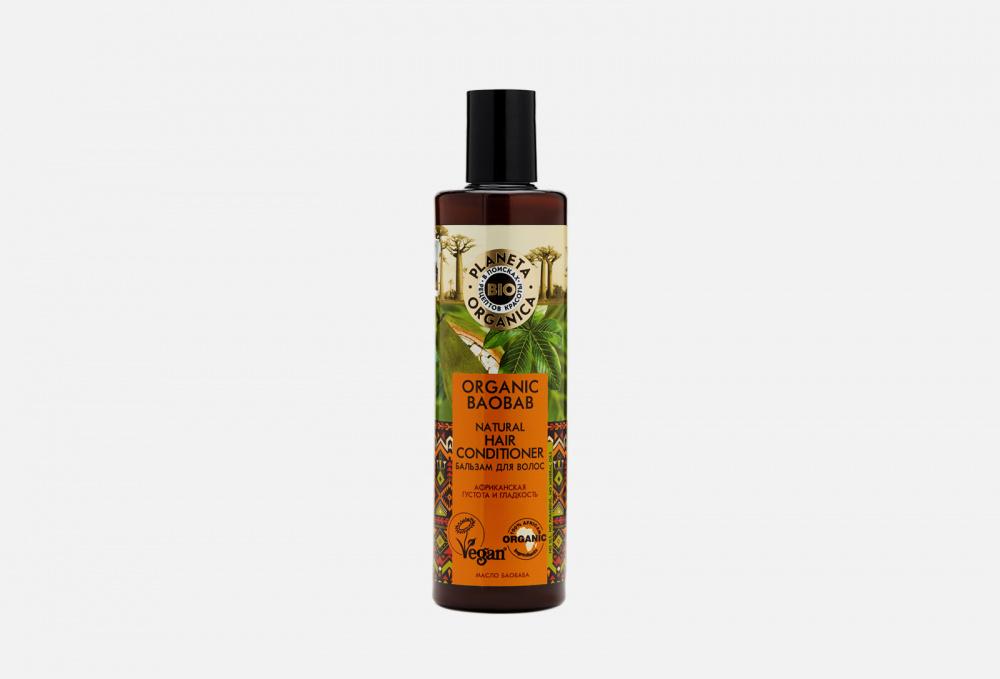 Бальзам для волос PLANETA ORGANICA Organic Baobab 280 мл