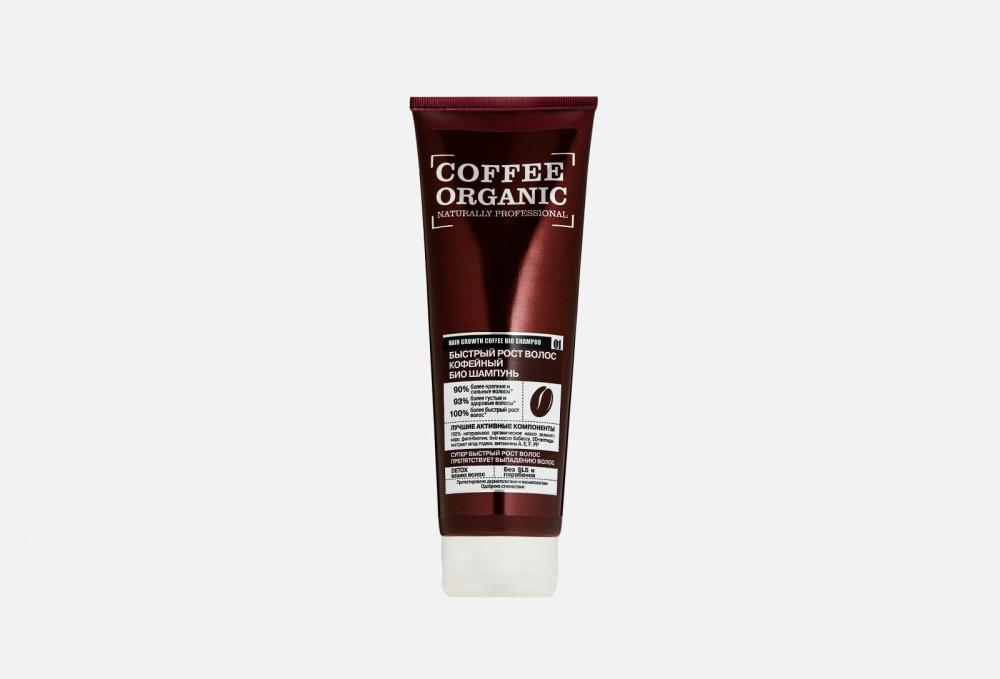 Шампунь для волос, кофейный ORGANIC SHOP Coffee 250 мл недорого