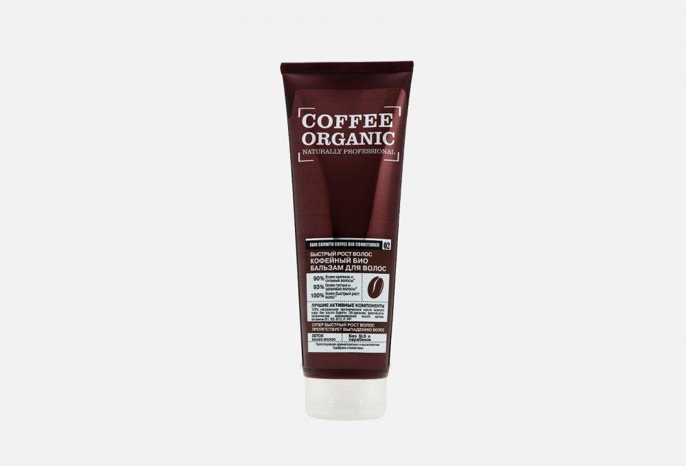 Бальзам для волос Кофейный ORGANIC SHOP Быстрый Рост Волос 250 мл недорого