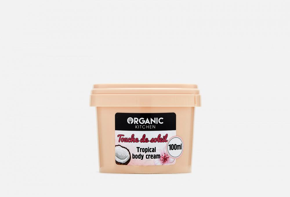 Тропический крем для тела от блогера @kdukalis ORGANIC KITCHEN Touche De Soleil 100 мл