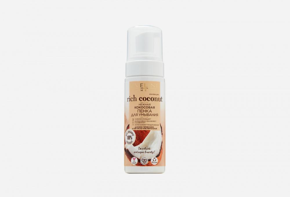 Купить Нежная кокосовая Пенка для умывания 3в1, EVELINE