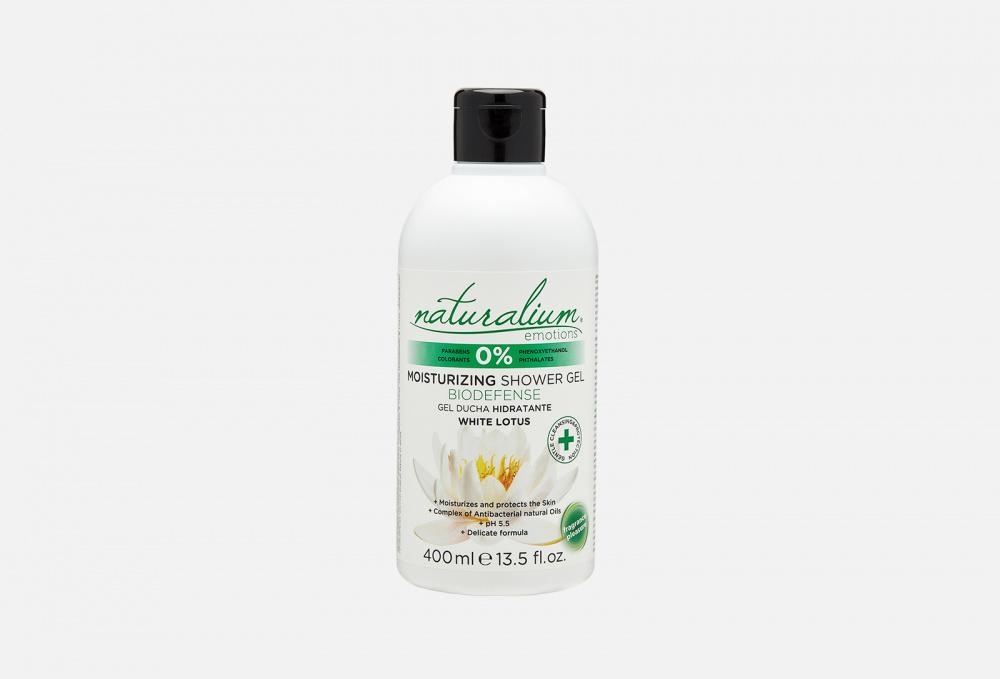 Увлажняющий гель-крем для душа NATURALIUM White Lotus 400 мл