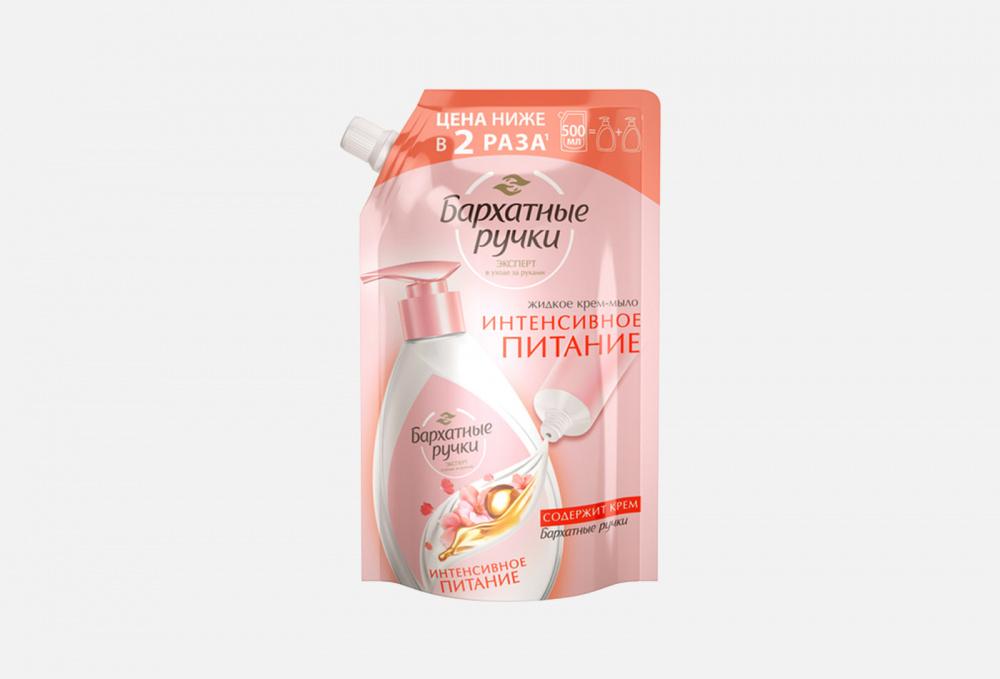 Фото - Жидкое крем-мыло для рук БАРХАТНЫЕ РУЧКИ Интенсивное Питание 500 мл бархатные ручки крем мыло интенсивное питание 90 г 5 шт в наборе