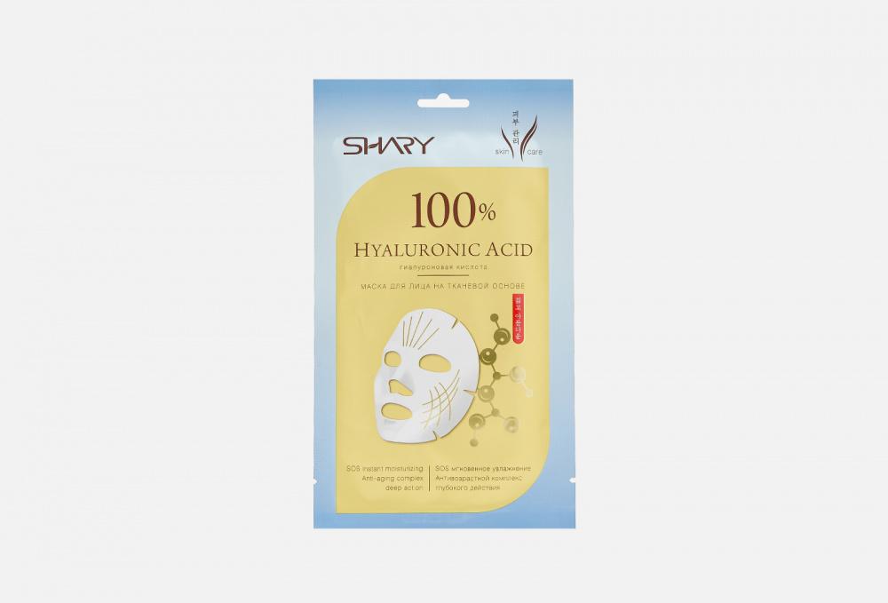 Фото - Маска для лица на тканевой основе SHARY Гиалуроновая Кислота 1 мл shary collsgen маска для лица на тканевой основе 100% коллаген 20 г