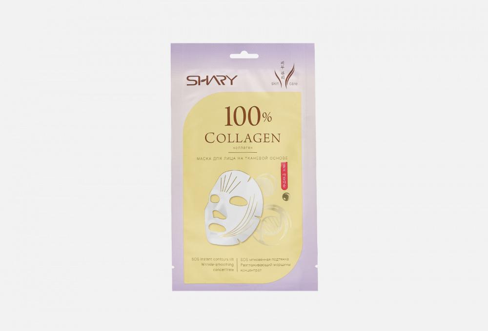 Фото - Маска для лица на тканевой основе SHARY Коллаген 1 мл shary collsgen маска для лица на тканевой основе 100% коллаген 20 г