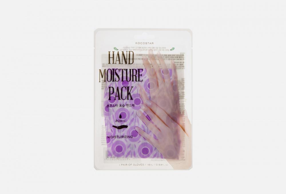 Маска-уход увлажняющая для рук KOCOSTAR Hand Moisture Pack Purple 16 мл недорого
