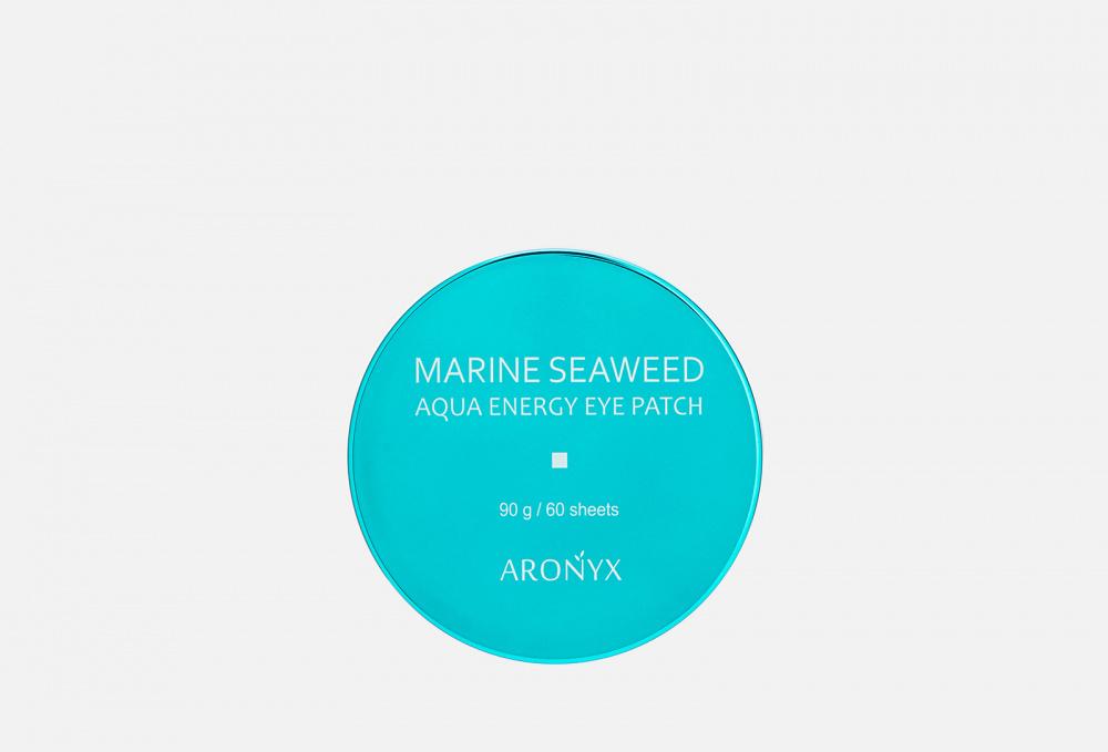 Патчи для глаз успокаивающие с морскими водорослями ARONYX Marine Seaweed 60 мл aronyx патчи marine aqua energy eye patch гидрогелевые с морскими водорослями 60 шт