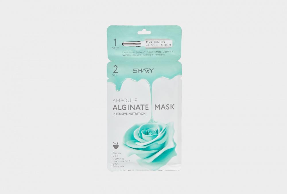 Маска альгинатная ампульная для интенсивного питания SHARY Ampoule Alginate Mask Intensive Nutrition 30 мл недорого