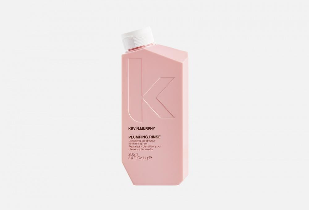 [ПЛАМПИН] бальзам для объема и уплотнения волос KEVIN.MURPHY Plumping.rinse 250 мл