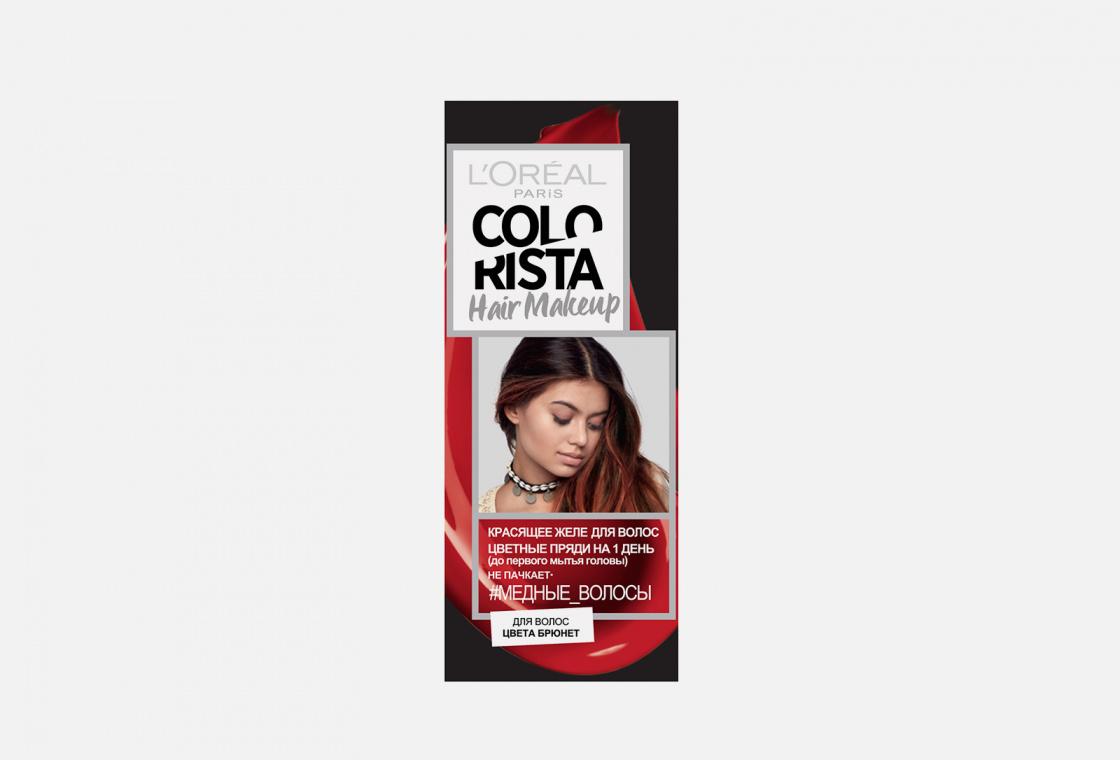 Смываемая желе-краска для волос L'Oreal Paris Hair Make Up