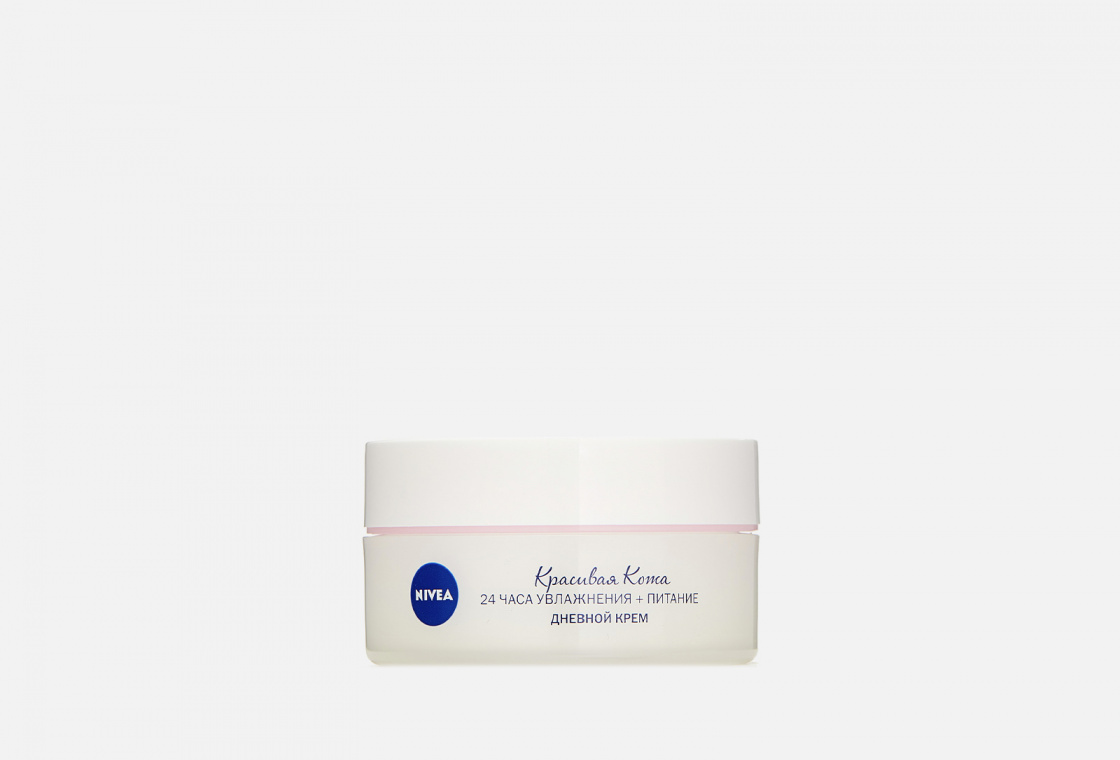 Дневной крем для лица увлажнение и питание для сухой кожи NIVEA Красивая кожа