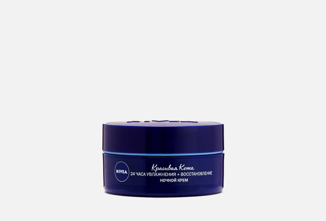 Ночной крем для лица увлажнение и восстановление для всех типов кожи NIVEA Красивая кожа