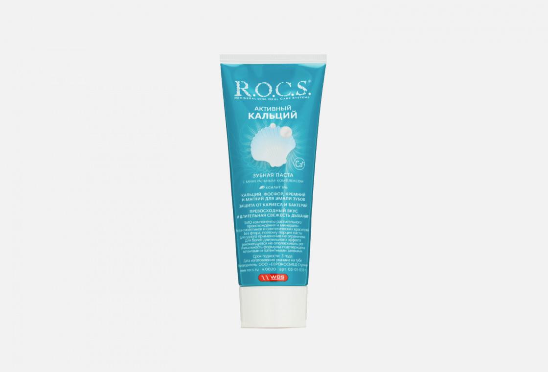 Зубная паста R.O.C.S. Active Calcium