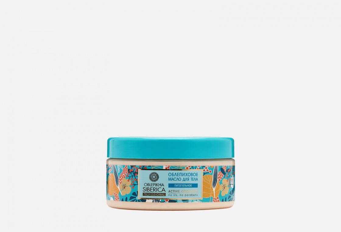 Масло для тела Natura Siberica Oblepikha  sea Buckthorn body oil