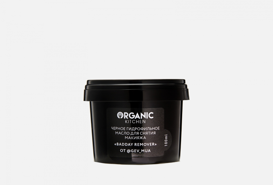 Масло гидрофильное для снятия макияжа от бьюти-инфлюенсера @gev_mua Organic Kitchen BadDay Remover