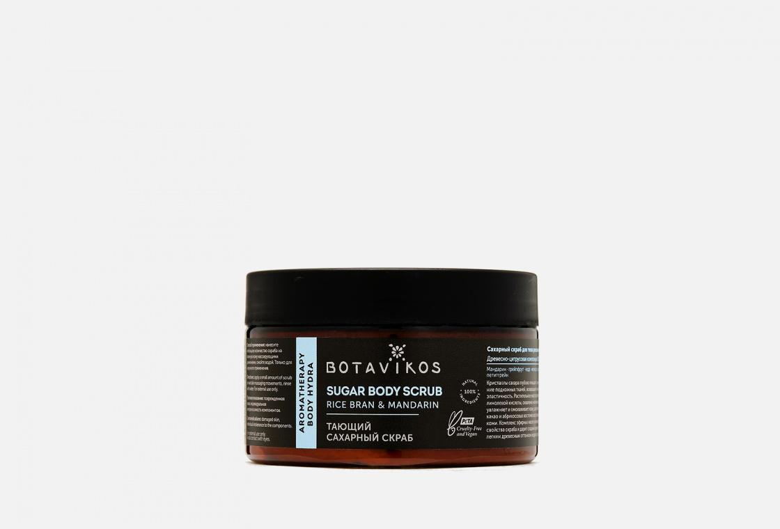 Сахарный скраб для тела с маслом рисовых отрубей и маслом мандарина Botavikos RICE BRAN&MANDARIN