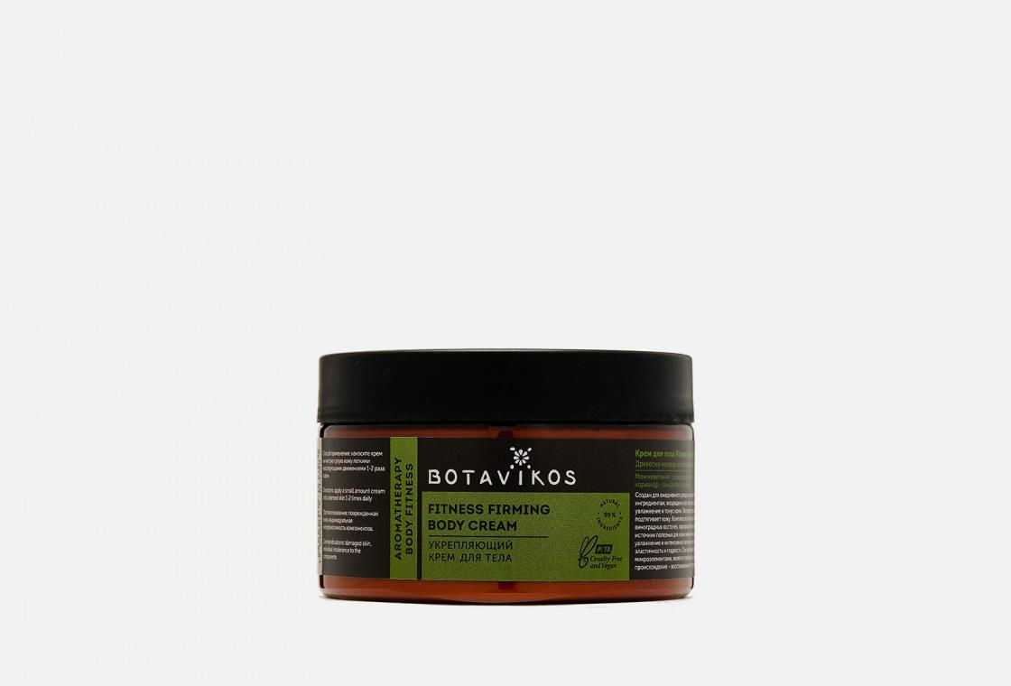 Укрепляющий крем для тела с экстрактом красного перца  Botavikos Fitness