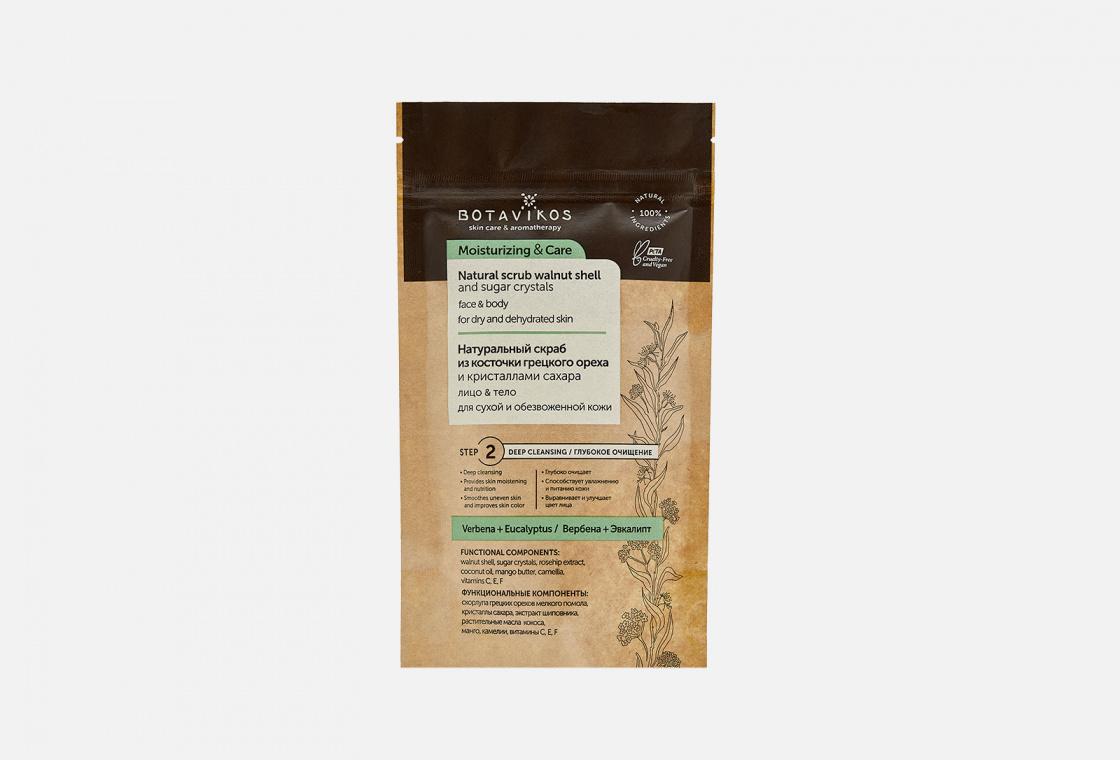 Натуральный скраб с измельченной скорлупой грецкого ореха и кристаллами сахара Botavikos Moisturizing & Care