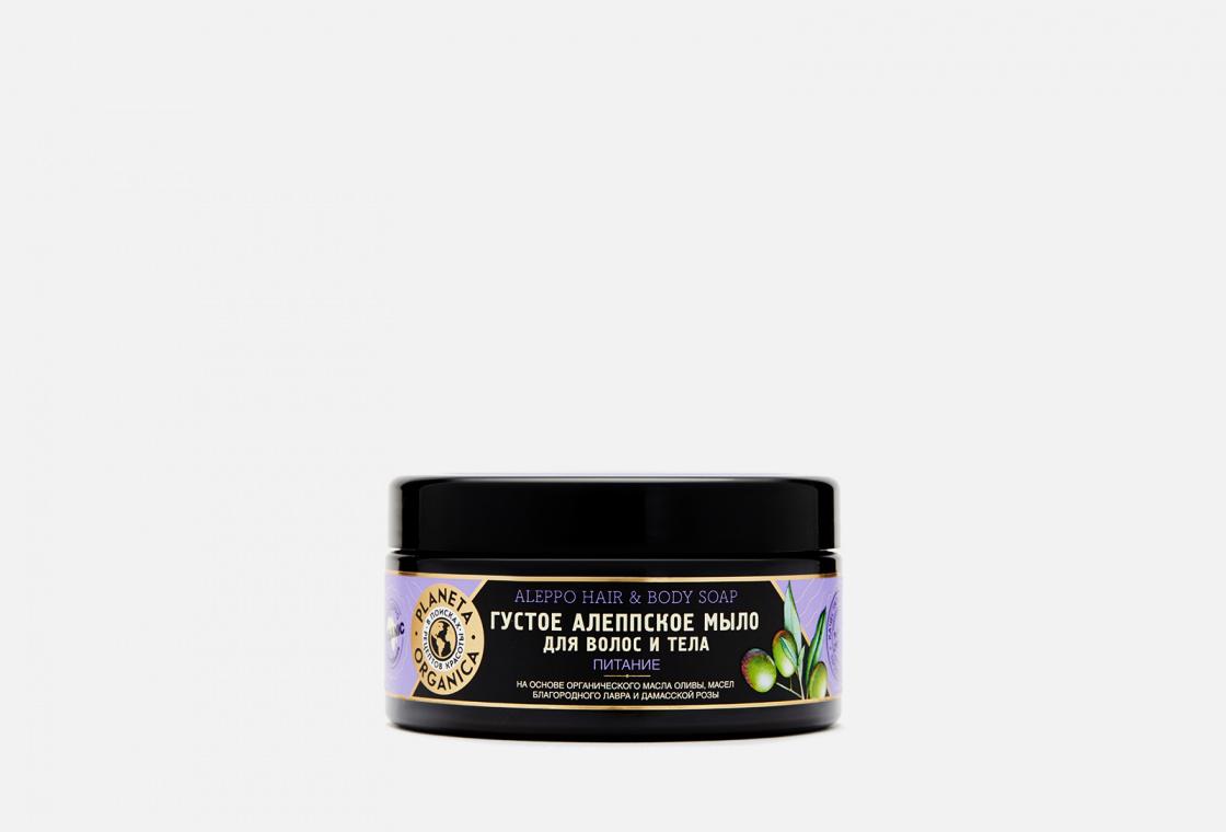 Мыло для волос и тела Planeta Organica Aleppo Soap