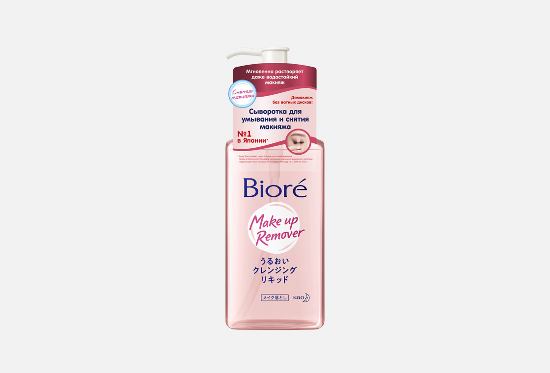 Сыворотка для умывания и снятия макияжа Biore Make up remover