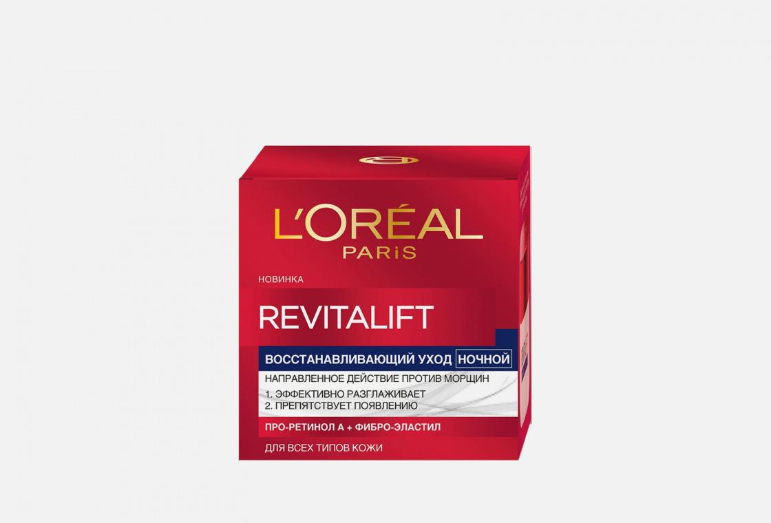 Ночной крем от морщин L'Oreal Paris REVITALIFT