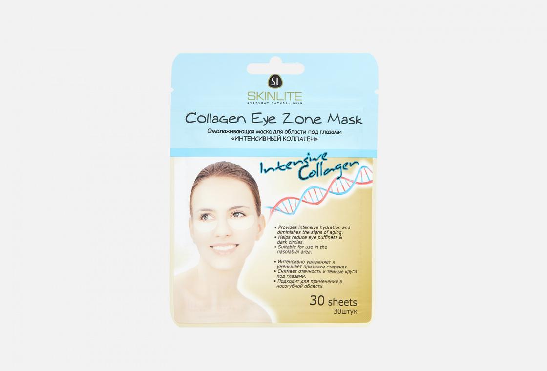 Омолаживающая маска для области под глазами 30 шт Skinlite Интенсивный коллаген