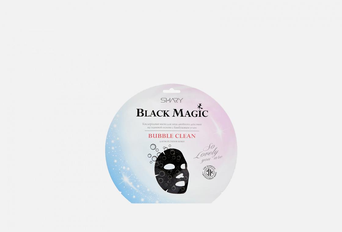 Кислородная маска для лица Shary Black magic BUBBLE CLEAN