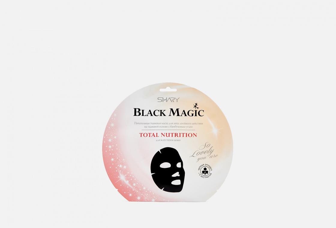 Питательная маска для лица  Shary Black magic TOTAL NUTRITION